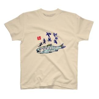 やまめ(ネガティブ) Tシャツ