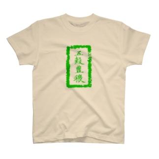 五穀豊穣(緑) Tシャツ