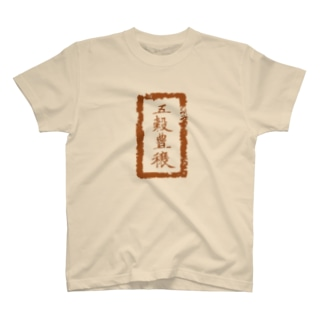 五穀豊穣(茶色) Tシャツ