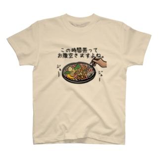 飯テロ Tシャツ