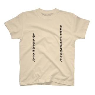 おわかりいただけただろうか。 Tシャツ