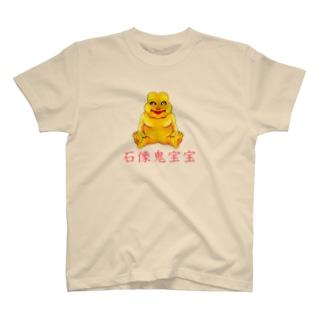 石像鬼宝宝 Tシャツ