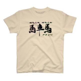 馬車馬Tシャツ Tシャツ