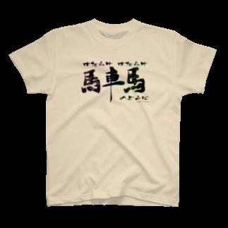 ドローラインの馬車馬TシャツTシャツ