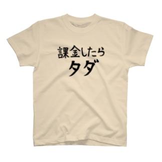 課金したらタダ Tシャツ