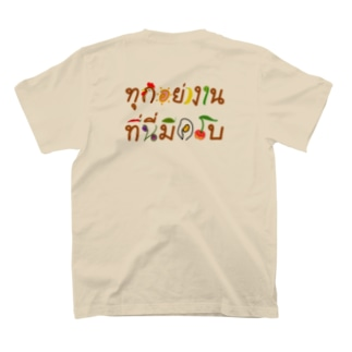 ทุกอย่างในที่นี่มีครบ1 T-shirts
