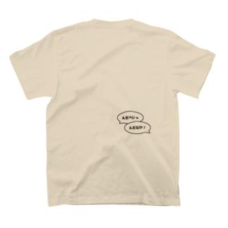 んだべじゅ T-shirts
