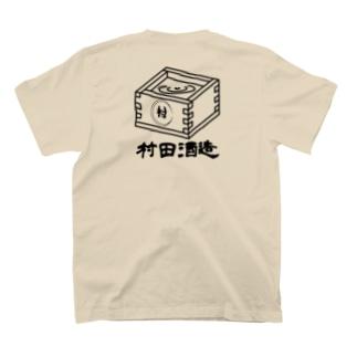 村田酒造 T-shirts