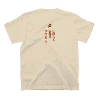スコ所長の「お待ち下さい」 T-shirts