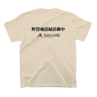 野営地清掃Tシャツ T-shirts