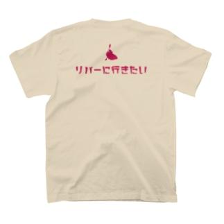 リバーに行きたい(文字ピンク)多摩川ver. T-shirts