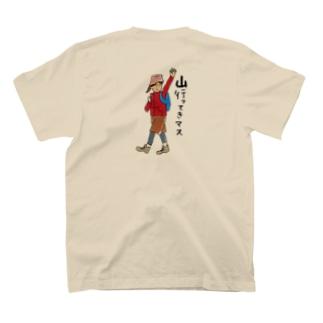 山に行ってきます T-shirts