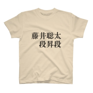 藤井聡太⃞段昇段記念 T-shirts
