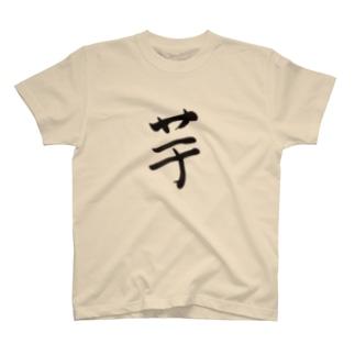 いも T-shirts