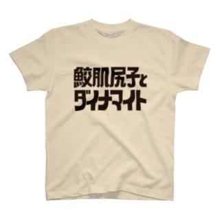 鮫肌 T-shirts