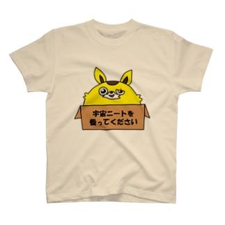 宇宙ニートを養ってください T-shirts