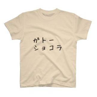 ガトーショコラ(文字だけ) T-shirts