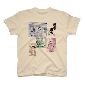 陋巷酒家 T-shirts