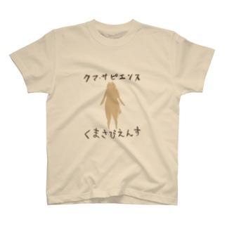 くまさぴえんす T-shirts