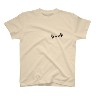 シャーレ(文字) T-shirts
