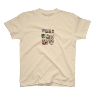 やんちゃなOWANCAT T-shirts