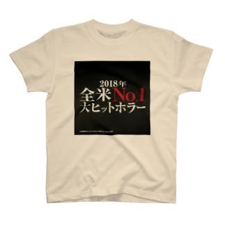 2018年全米No.1大ヒットホラー T-shirts