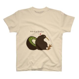 ハトのモモヒキのキウイにちゅうい!! T-Shirt