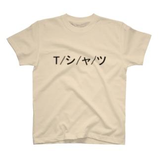 検索避けTシャツ T-shirts
