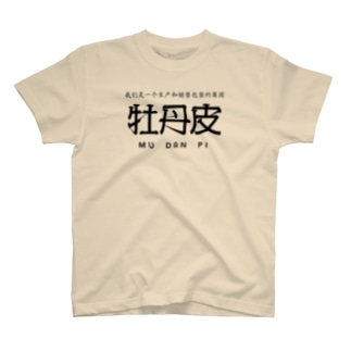牡丹皮 T-shirts