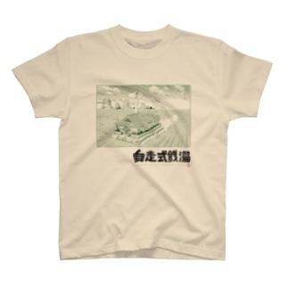 自走式銭湯 T-shirts