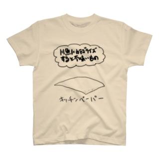 川魚にカテゴライズすると不味いものシリーズ T-shirts