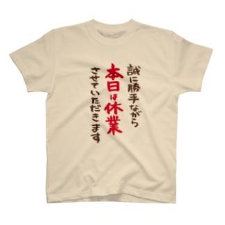 本日休業Tシャツ(白フチ) T-shirts