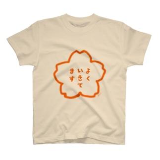 よくいきてます T-shirts
