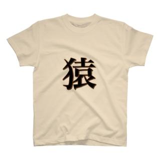 猿 T-shirts