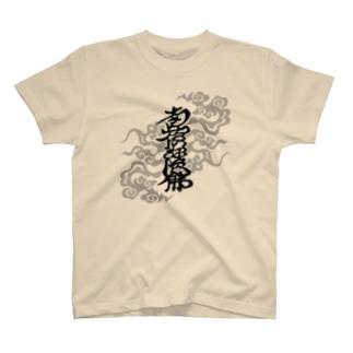 南無阿弥陀佛 T-shirts