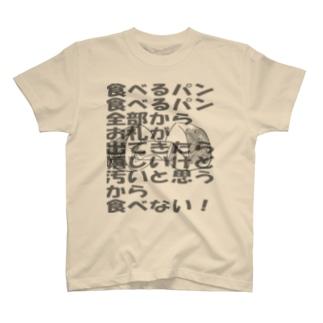 すごいパン T-shirts