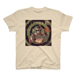 能音楽-能人生(Wabi) T-shirts