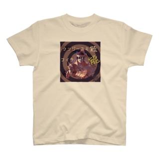 能音楽-能人生(Sabi) T-shirts