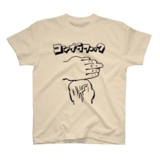 コンプラフ〇ック T-shirts