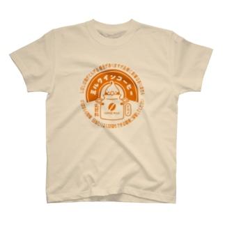 《オカメインコ》ミルクインコーヒー T-shirts