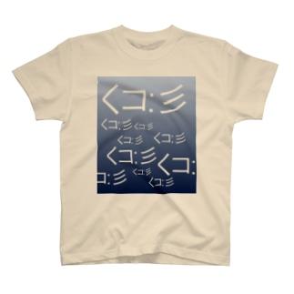 イカの群れ T-shirts