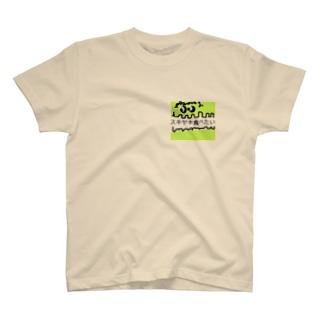 物凄い!スキヤキ食べ太郎! T-shirts