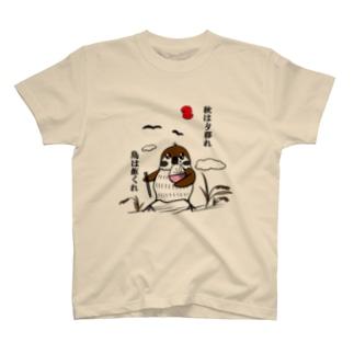 秋は夕暮れ 鳥は飯くれ Tシャツ