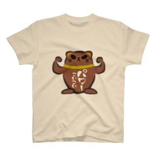 招き猫こいこい(パワーこいこい) T-shirts