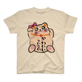 招き猫こいこい(かわいいこいこい) T-shirts