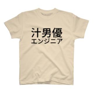 汁男優エンジニア T-shirts