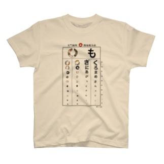 天竺鼠印視力表B T-shirts