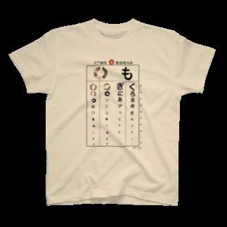nins・にんずの  天竺鼠印視力表B T-shirts