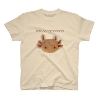 きみのともだち T-shirts