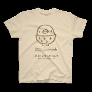 ひよこのもり工房の【復刻】ひよこめし(2010)茶色 T-shirts